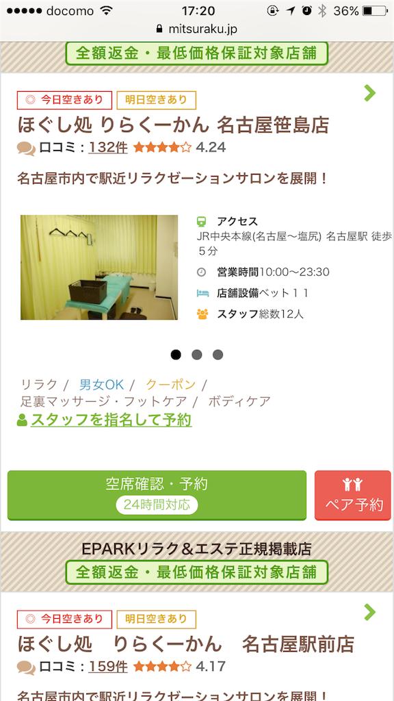 f:id:jikishi:20170830172049p:image