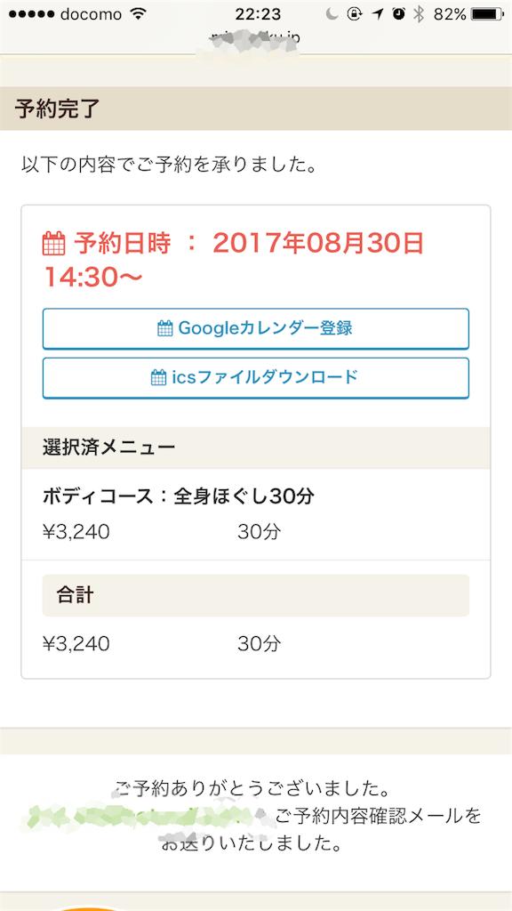 f:id:jikishi:20170830172338p:image