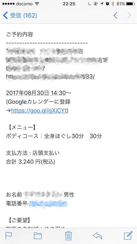 f:id:jikishi:20170830172818p:image
