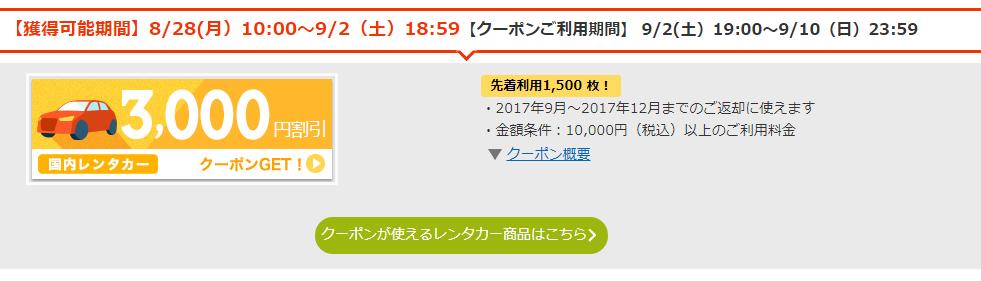 f:id:jikishi:20170902114757p:plain