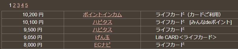 f:id:jikishi:20170921225018p:plain