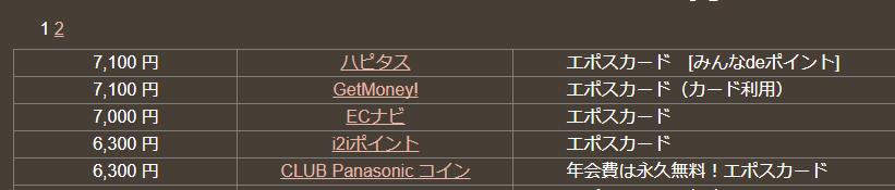 f:id:jikishi:20170921225240p:plain