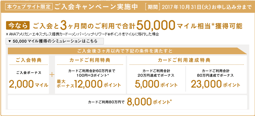 f:id:jikishi:20170927212406p:plain