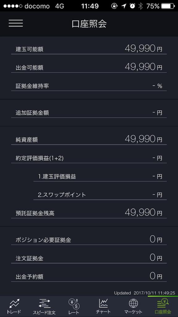 f:id:jikishi:20171012225007p:image