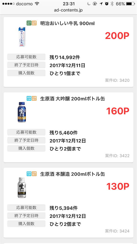 f:id:jikishi:20171115233132p:image