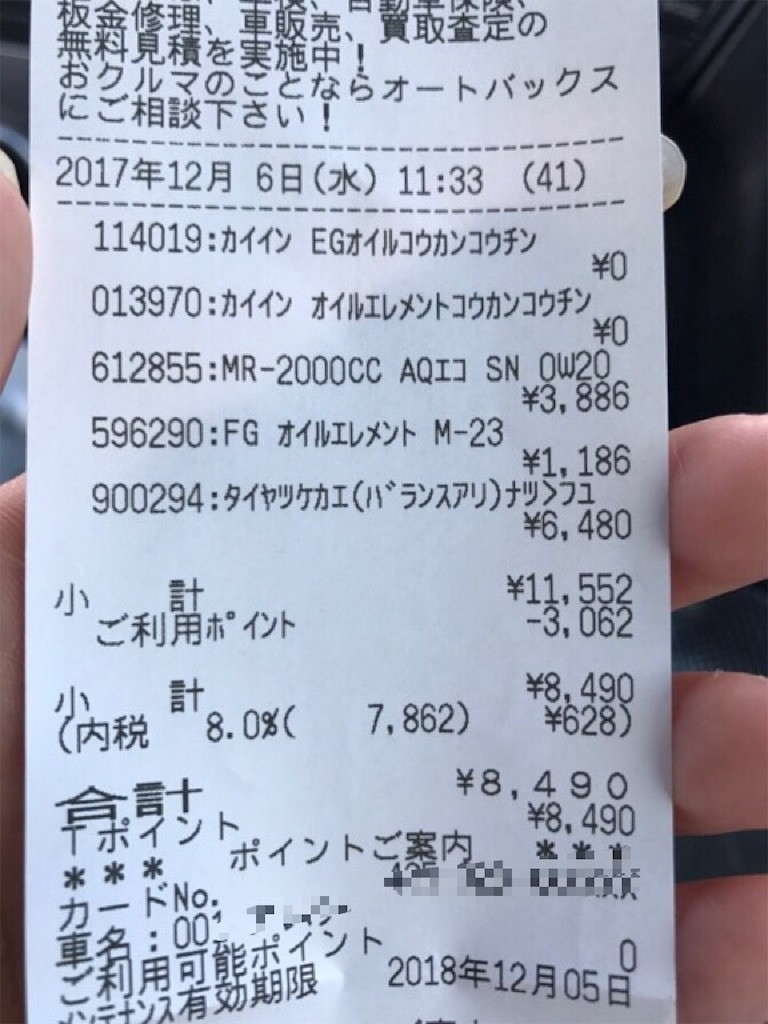 f:id:jikishi:20171206141337j:image