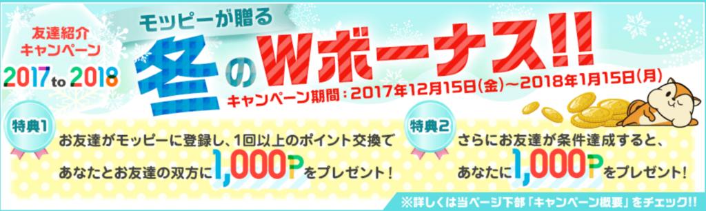 f:id:jikishi:20171215223235p:plain