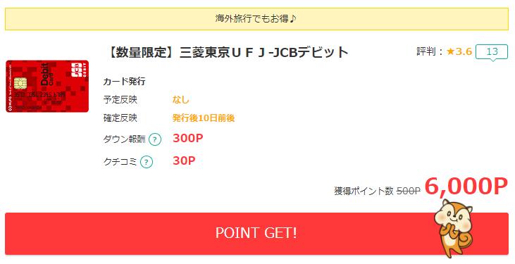 f:id:jikishi:20180124175148p:plain