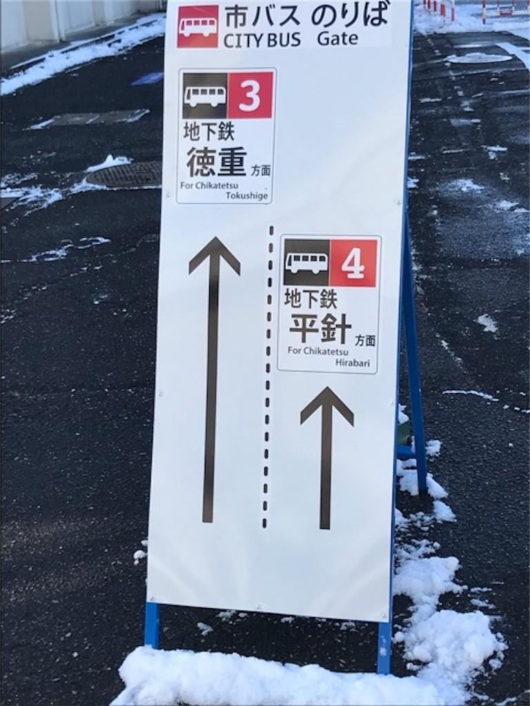 f:id:jikishi:20180128180456j:image