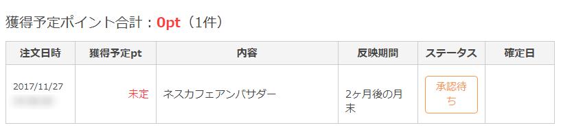 f:id:jikishi:20180211102606p:plain