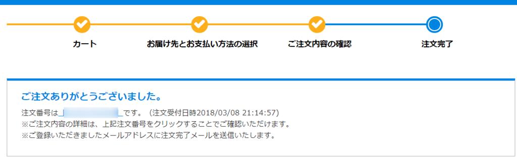f:id:jikishi:20180308211544p:plain
