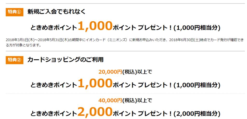 f:id:jikishi:20180422170413p:plain
