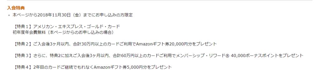 f:id:jikishi:20180609080020p:plain