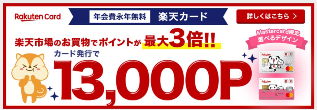 f:id:jikishi:20180804214016p:plain