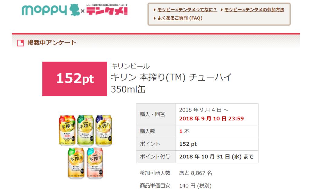 f:id:jikishi:20180904220210p:plain
