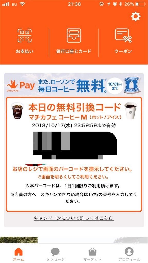 f:id:jikishi:20181017214318j:image