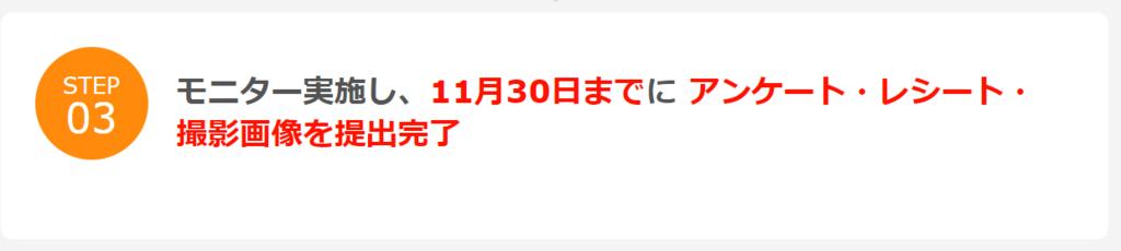 f:id:jikishi:20181104090220p:plain