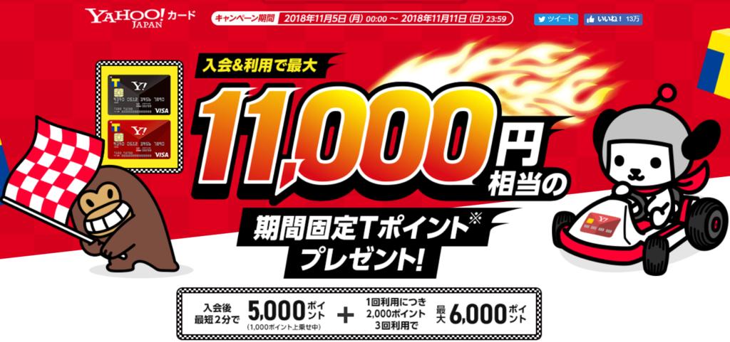 f:id:jikishi:20181105213030p:plain