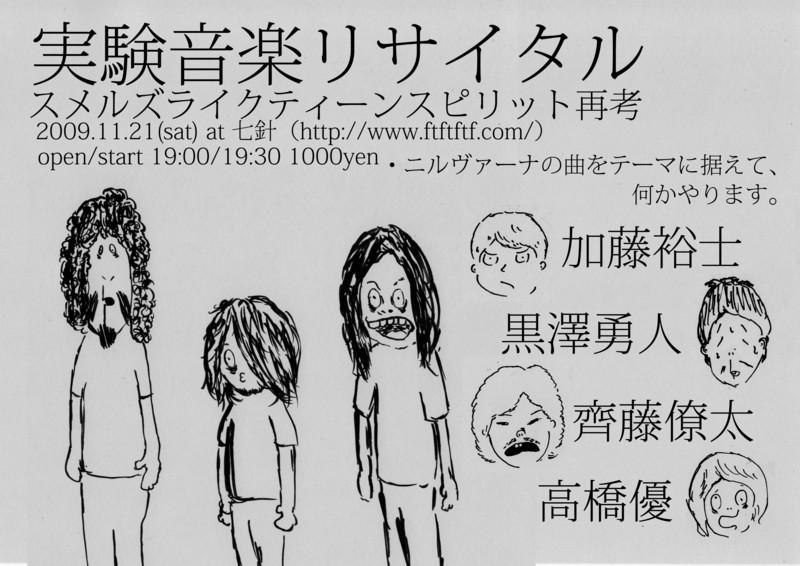 f:id:jikkenongaku:20091109112518j:image