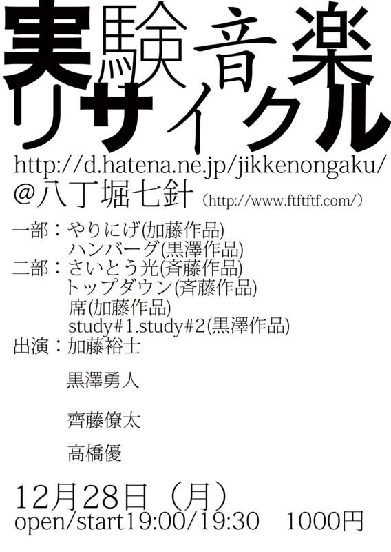 f:id:jikkenongaku:20091213065045j:image