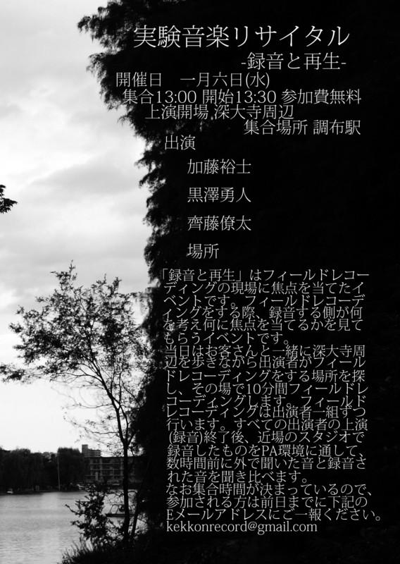 f:id:jikkenongaku:20100104052946j:image