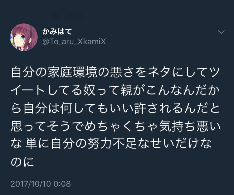 f:id:jikoai_ecstasy:20171013193047j:plain