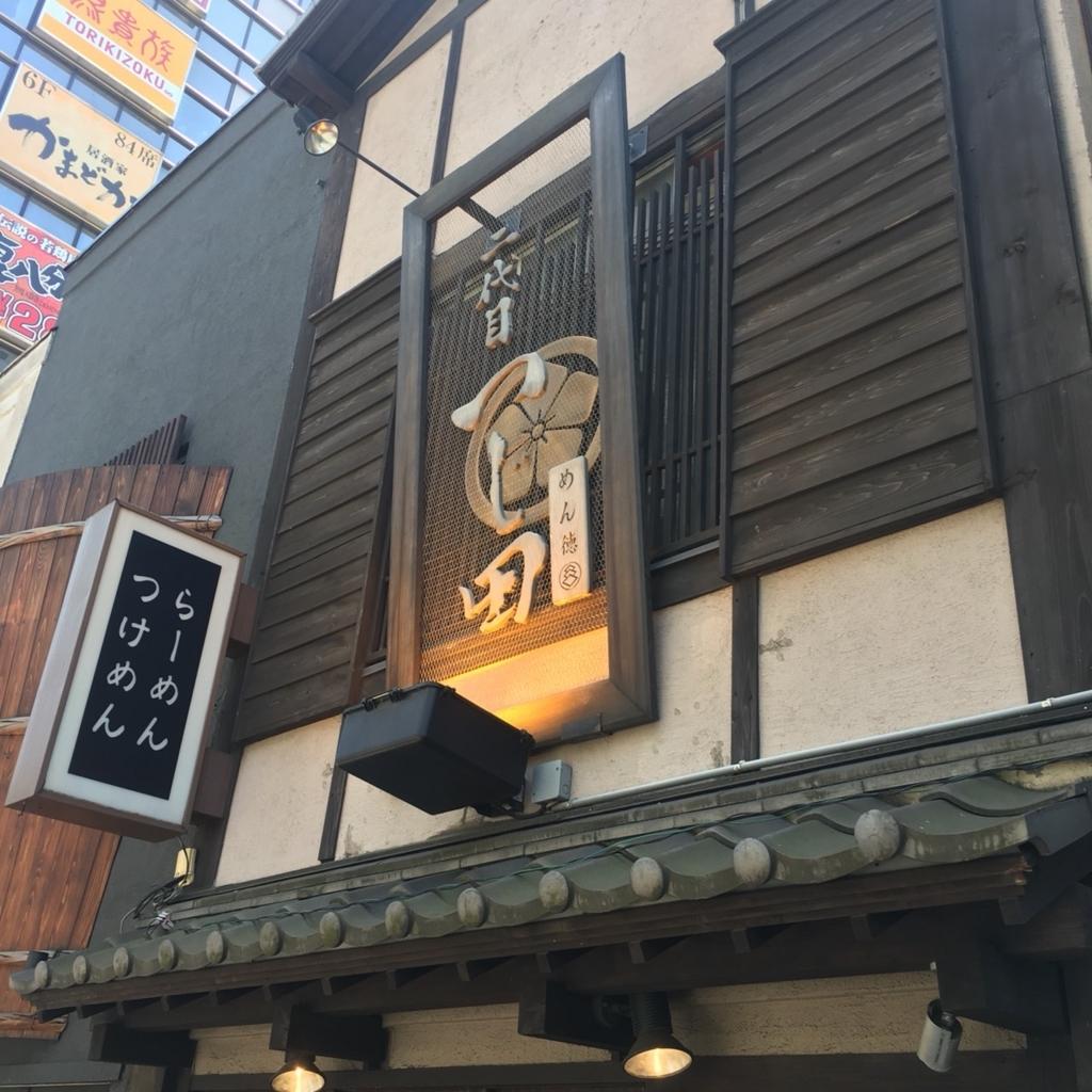 オススメラーメン めん徳二代目つじ田 飯田橋店