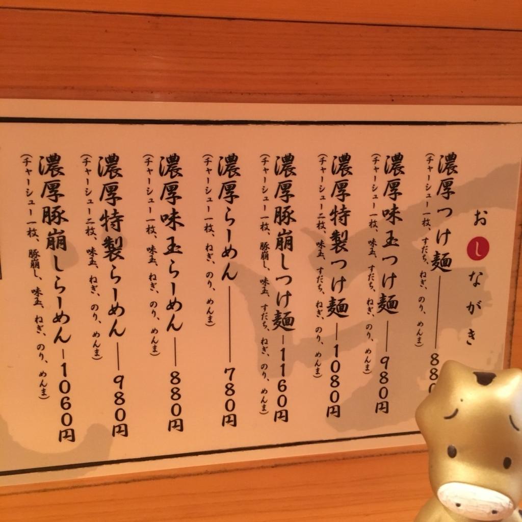 飯田橋エリアのオススメラーメン「めん徳二代目つじ田 飯田橋店」
