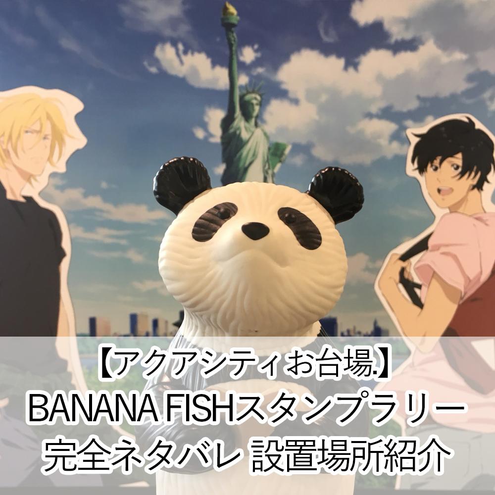 【アクアシティお台場】BANANA FISH スタンプラリー 完全ネタバレ 設置場所紹介