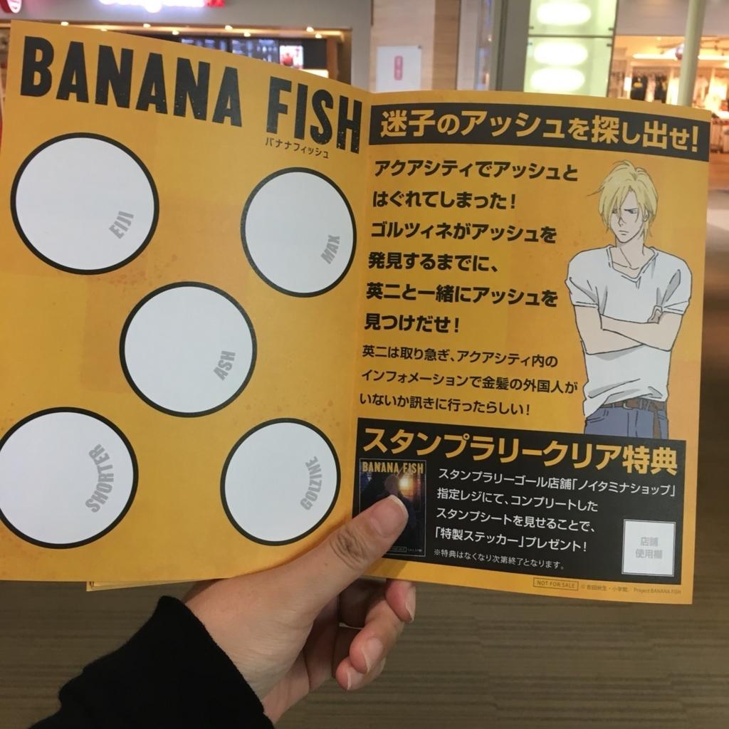 【アクアシティお台場】BANANA FISH バナナフィッシュ スタンプラリー 台紙