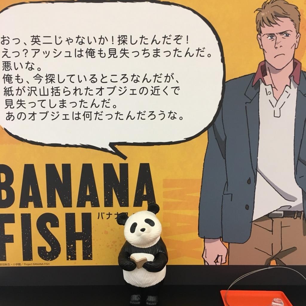 【アクアシティお台場】BANANA FISH バナナフィッシュ スタンプラリー 2人目:マックス・ロボのスタンプ→Azone1F フードコート側のエスカレーター裏