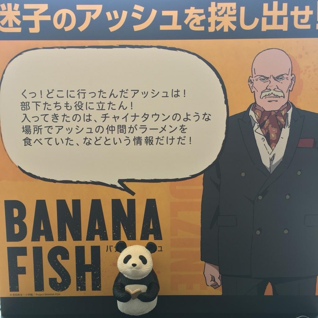 【アクアシティお台場】BANANA FISH バナナフィッシュ スタンプラリー 3人目:ディノ・ゴルツィネのスタンプ→7F 屋上駐車場アクアシティお台場神社裏のエレベーターホール