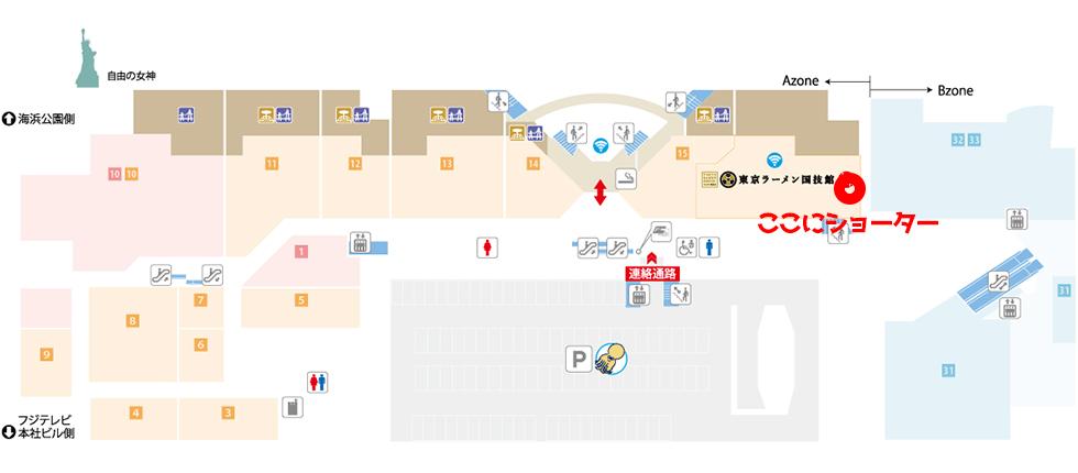 【アクアシティお台場】BANANA FISH バナナフィッシュ スタンプラリー ショーター・ウォンのスタンプ→Azone5F ラーメン国技館の一番奥