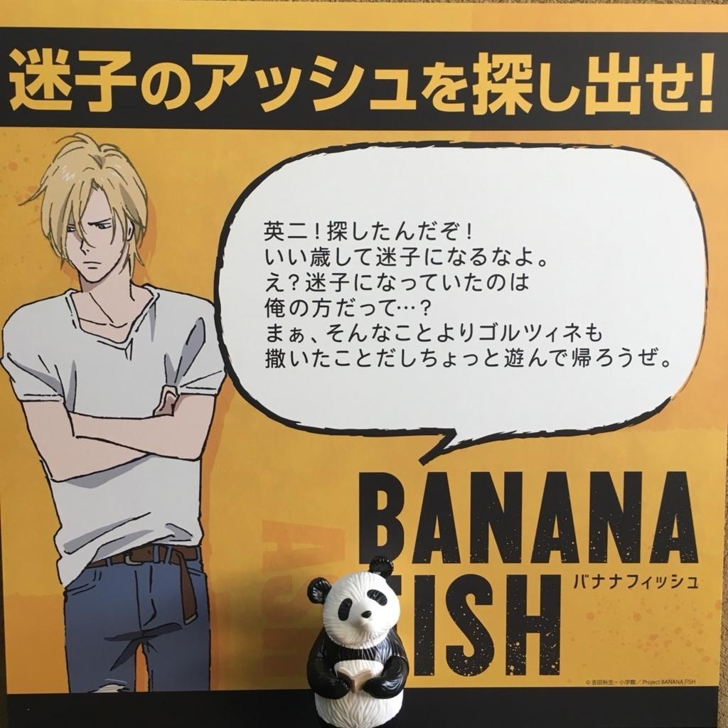 【アクアシティお台場】BANANA FISH バナナフィッシュ スタンプラリー 5人目:アッシュ・リンクスのスタンプ→Bzone4F モンスーンカフェの側(グリエンパサージュ内)