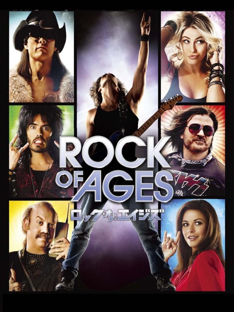 【映画ロック・オブ・エイジズは最高】トム・クルーズがアクセル・ローズのモノマネをして、全力で悪ふざけするミュージカル
