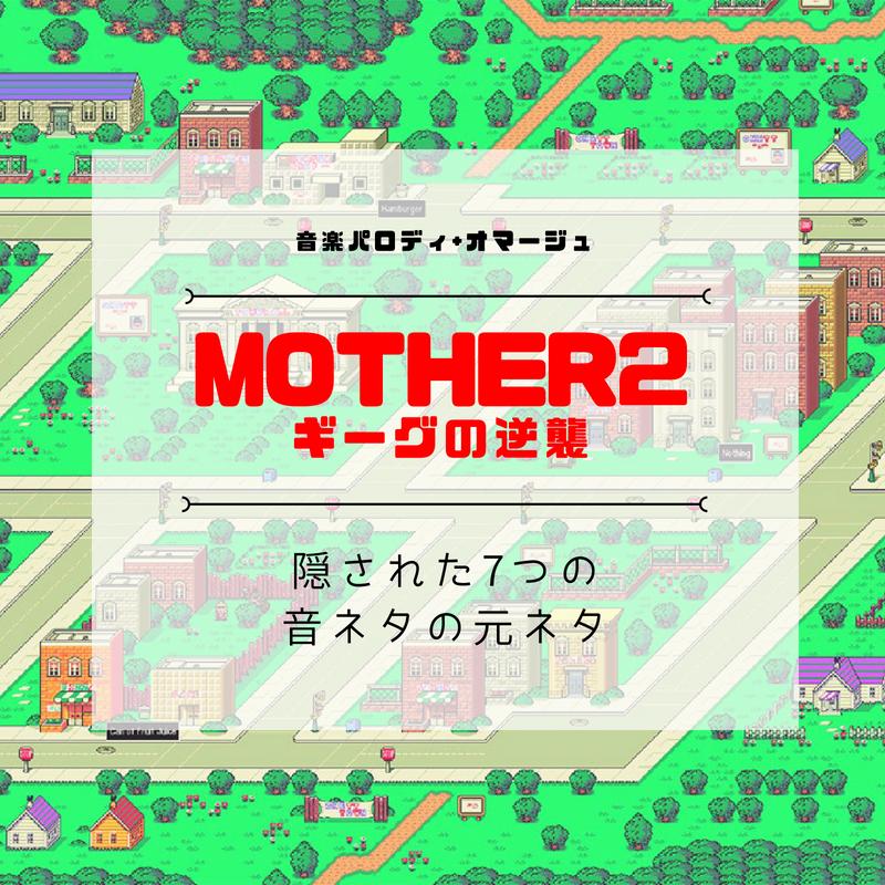 スーパーファミコンソフト「MOTHER2(マザーツー) ギーグの逆襲」に隠された7つの音ネタの元ネタ【音楽パロディ+オマージュ】