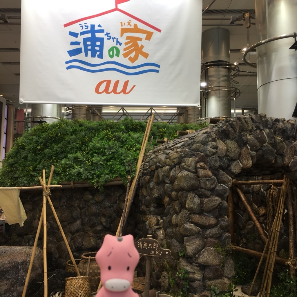 浦ちゃんの家 by au お台場 フジテレビ ようこそ!! ワンガン祭り THE ODAIBA 2018