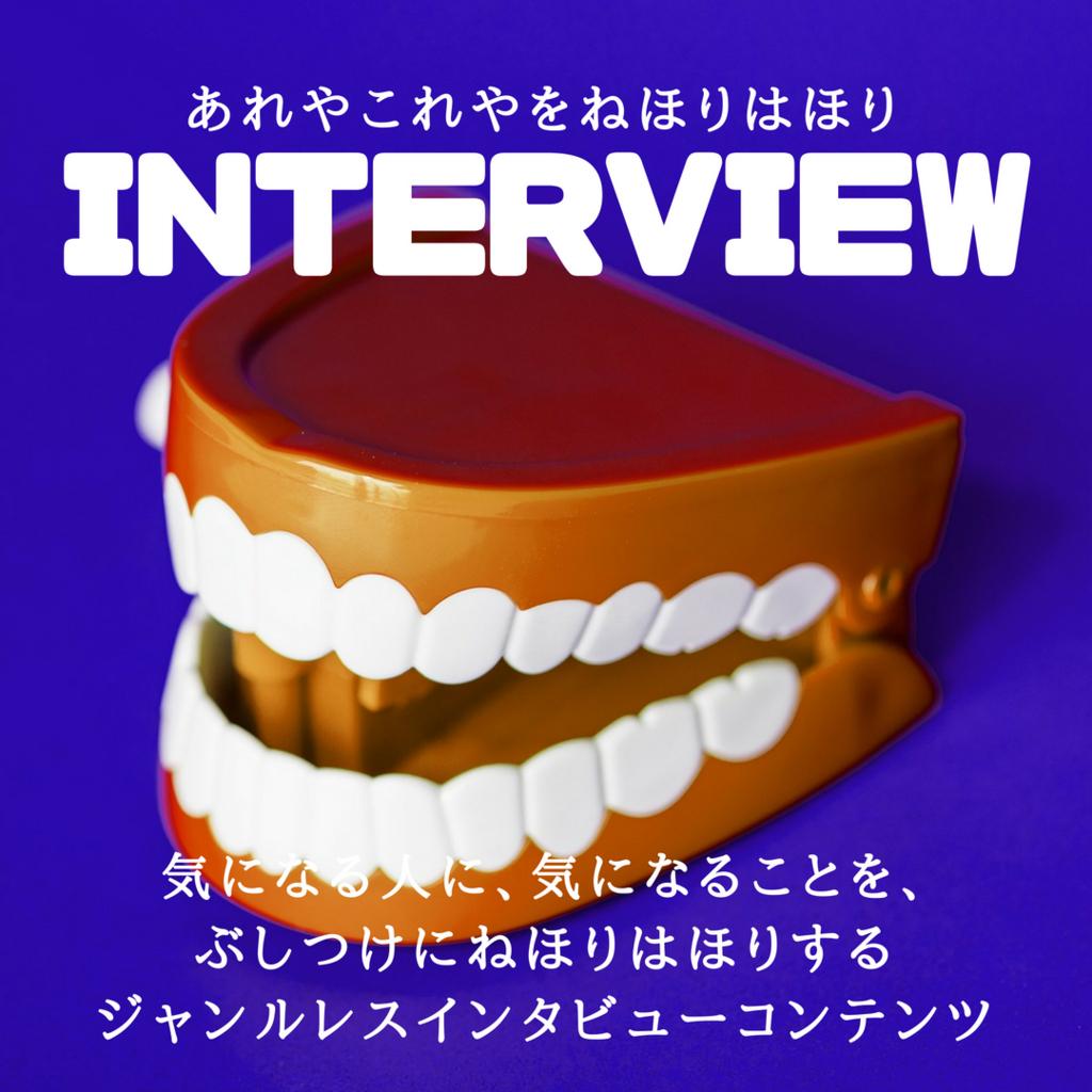 【インタビュー】歯医者に関する素朴な疑問を、歯医者ブロガーねこんさんに聞く