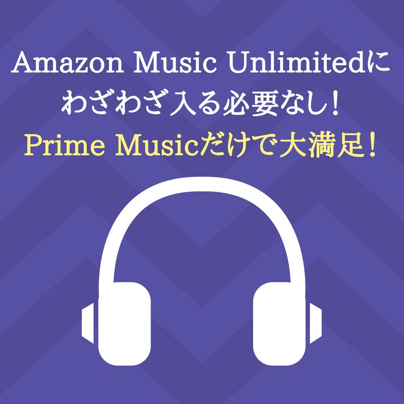 Prime Music(プライムミュージック)だけで大満足!Amazon Music Unlimitedにわざわざ入る必要なし!