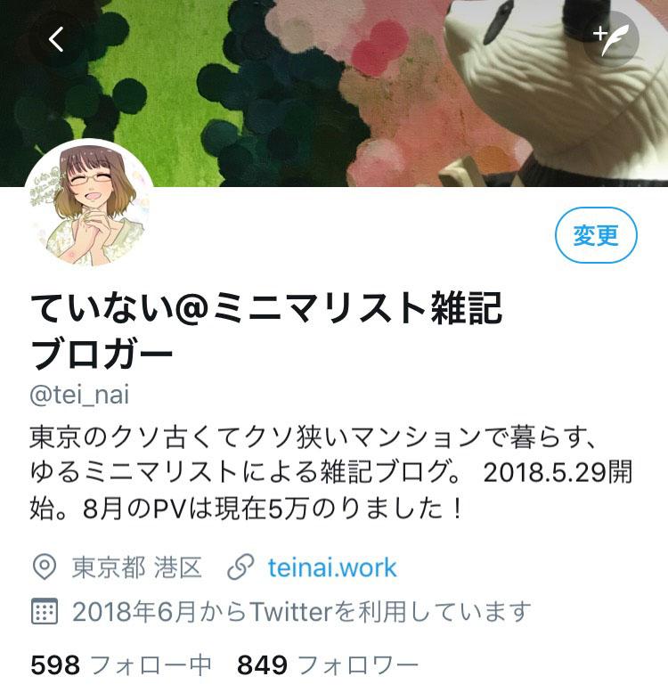 【Twitter初心者】魅力的なツイッターのプロフィールの書き方教えます ていない@ゆるミニマリスト雑記ブロガー    @tei_nai