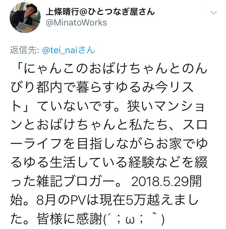 【Twitter初心者】魅力的なツイッターのプロフィールの書き方教えます 上條晴行@ひとつなぎ屋さん  @MinatoWork