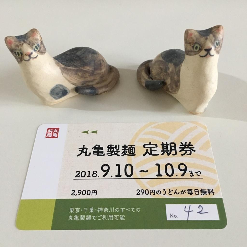 【数量限定】丸亀製麺が1ヶ月食べ放題!お得な定期券2900円で販売中〜♪