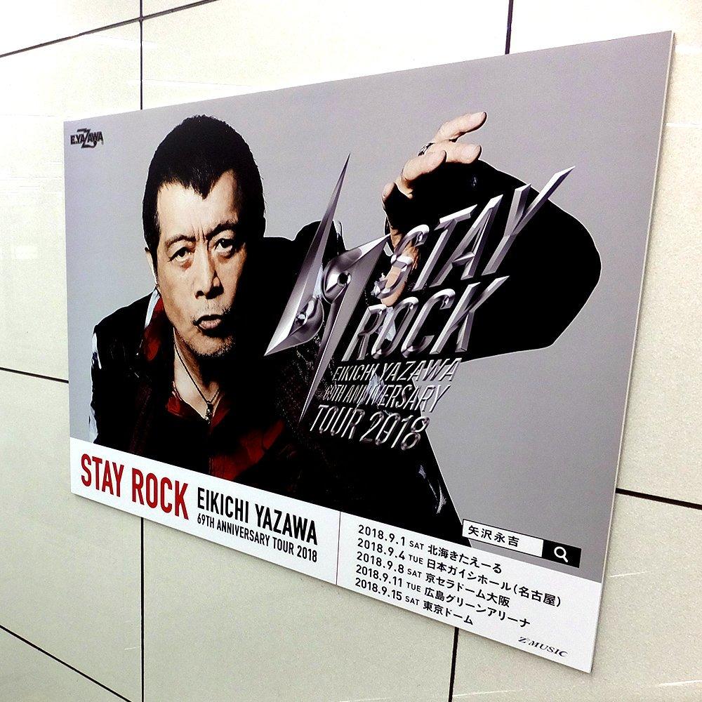 「矢沢永吉コンサートツアー2018」9月1日北海道公演のセットリストと全曲動画