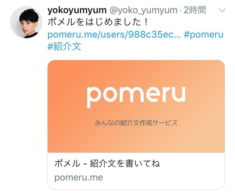 twitter紹介文作成サービスpomeru|ポメルの簡単な使い方まとめ