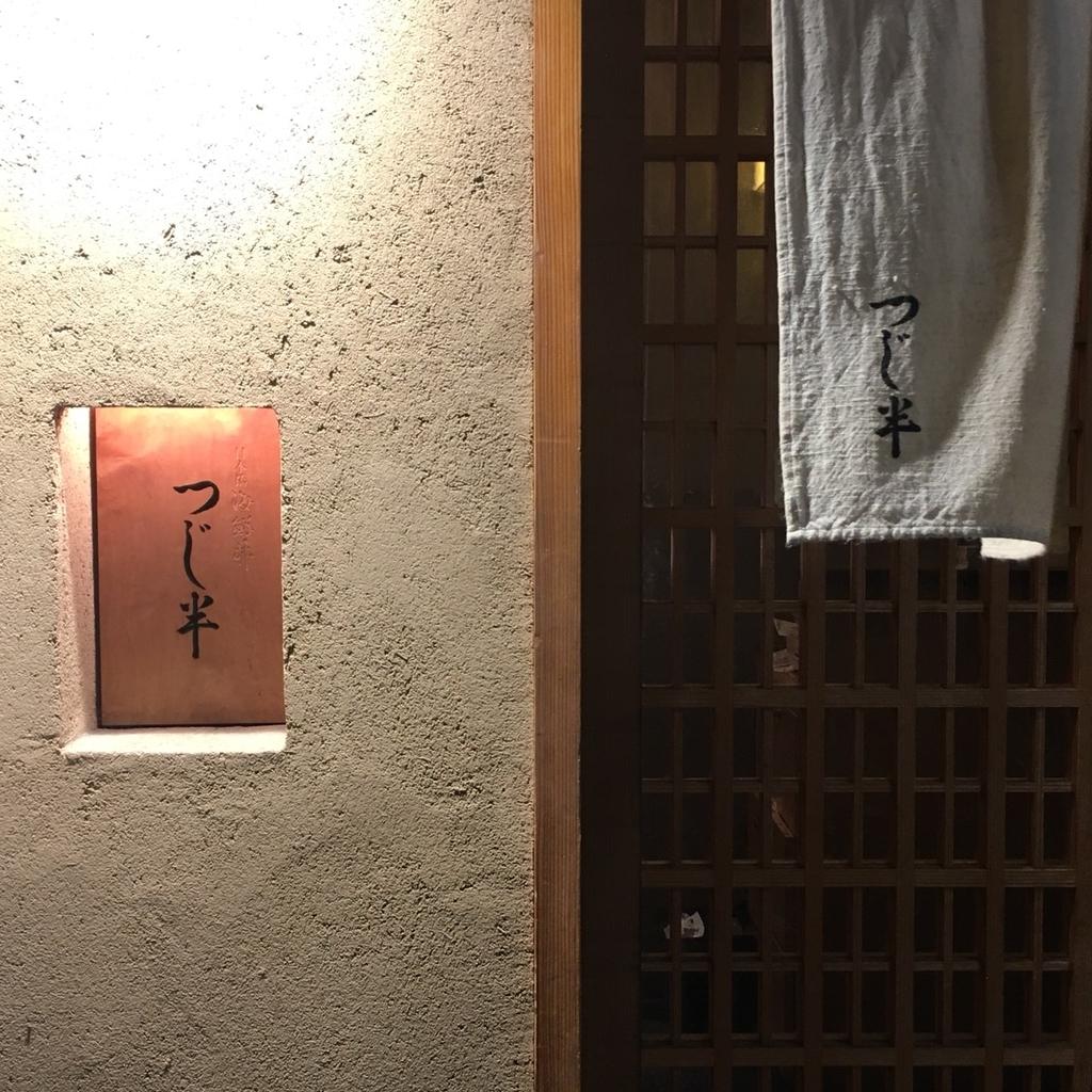 【日本橋】つじ半の海鮮丼は人気行列店!1000円で極上グルメを楽しもう