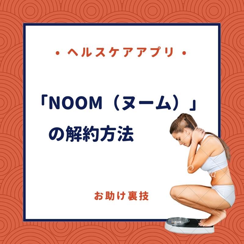 【お助け裏技】ヘルスケアアプリ「Noom(ヌーム)」の解約方法を詳しく