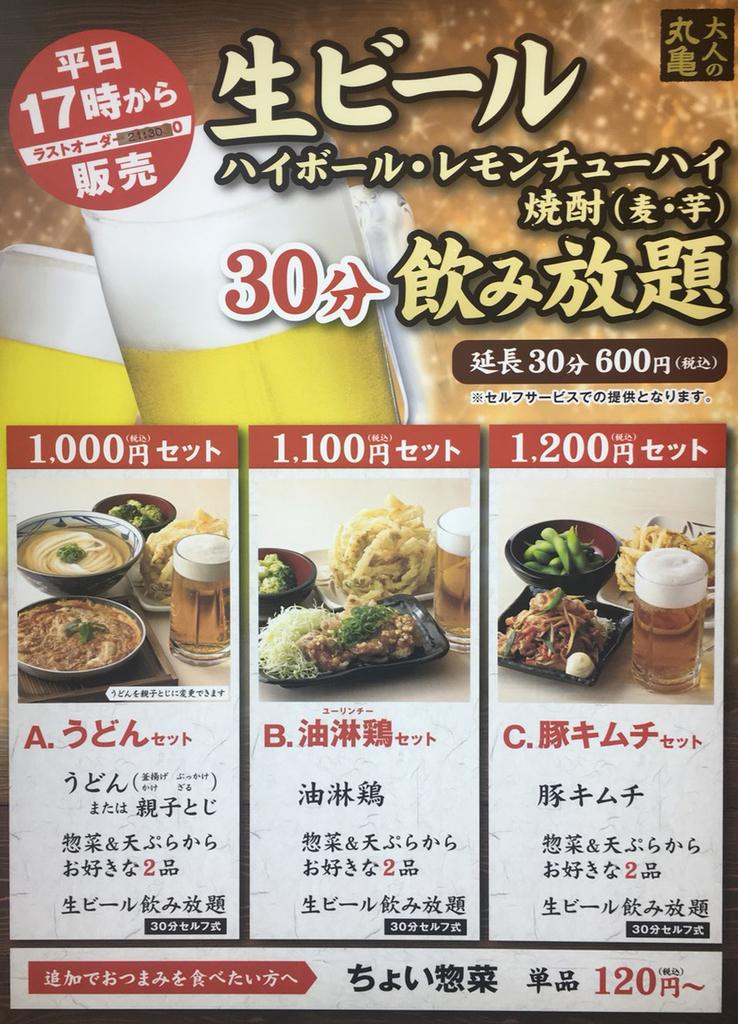 丸亀製麺の飲み放題がお得すぎ!うどんと天ぷらと小鉢つきでたった1000円