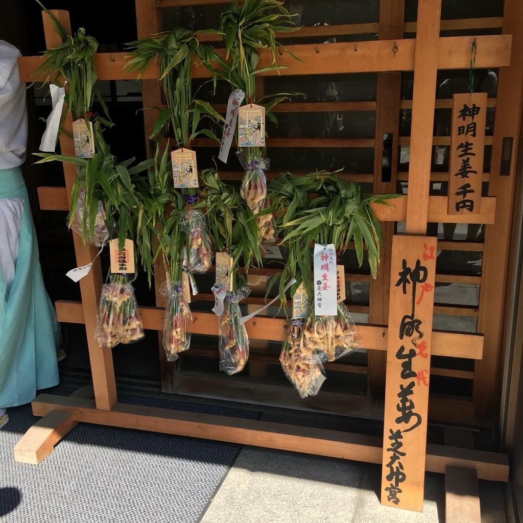 【浜松町 大門】芝大神宮「だらだら祭り」の縁起もの!生姜の料理レシピ