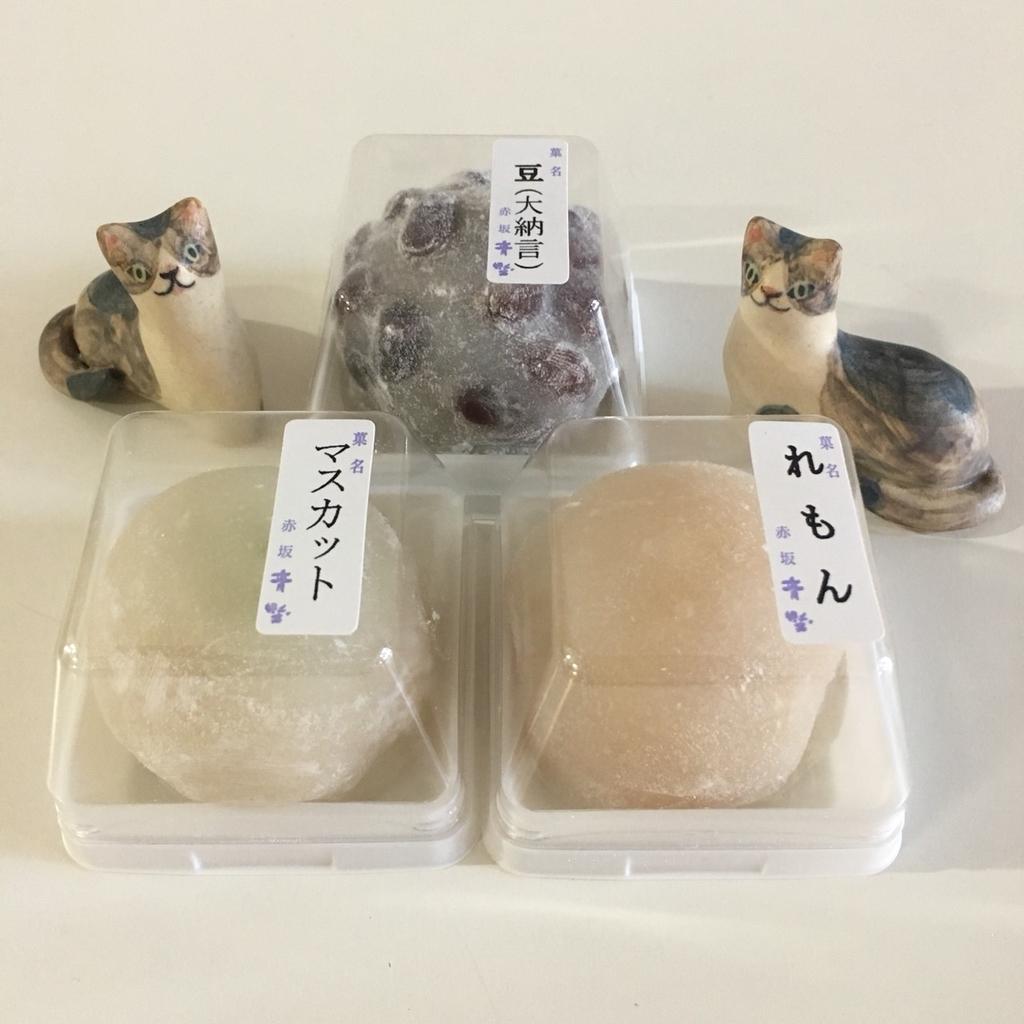 赤坂 和菓子屋青野の「レモン大福」と「マスカット大福」至福の270円