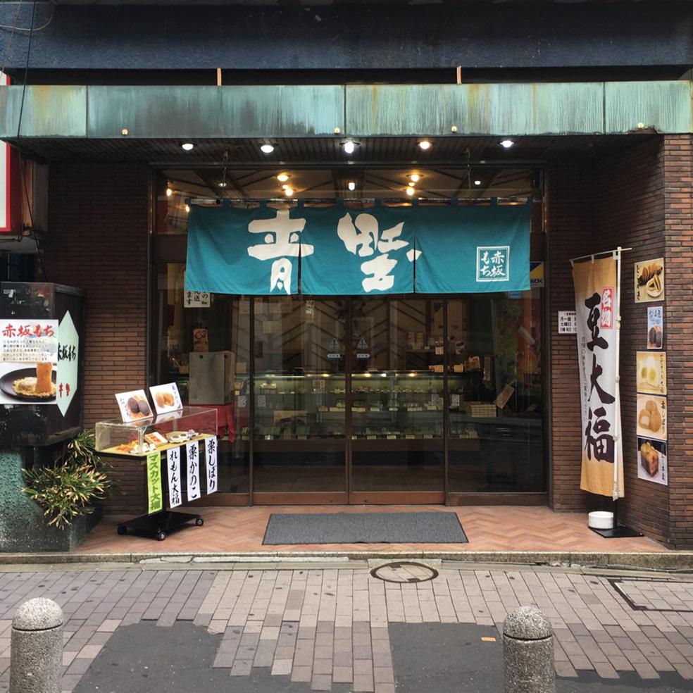 赤坂 和菓子屋青野、至福の「レモン大福」と「マスカット大福」たった270円 本店